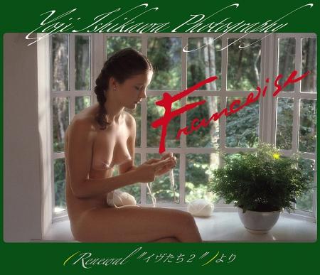 Francoise new (ヌード写真集)