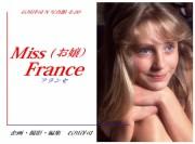 Miss France (ヌード写真集)