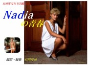 Nadiaの青春 (ヌード写真集)