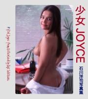 少女JOYCE (ヌード写真集)