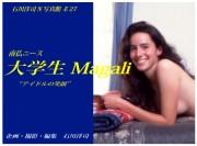 大学生Magali 南仏ニース アイドルの笑顔 (ヌード写真集)