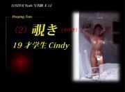 覗き2 19才学生Cindy (ヌード写真集)