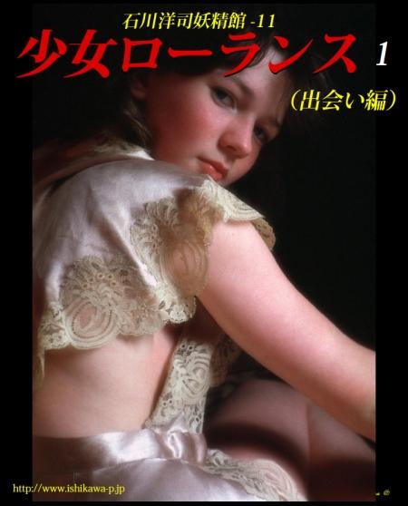 少女ローランス1 表紙画像