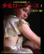少女ローランス1