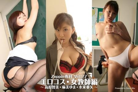 Zeppin専科 Vol.27 「エロコス・女教師編 ~麻美ゆま・高原智美・水来亜矢~」