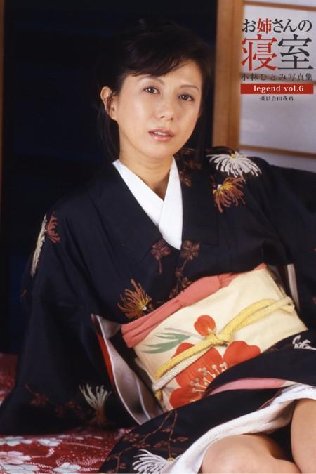 お姉さんの寝室 complete 小林ひとみ vol.7