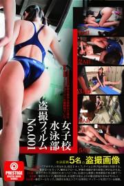 20%オフ4/18まで)女子校水泳部盗撮フィルム No.001