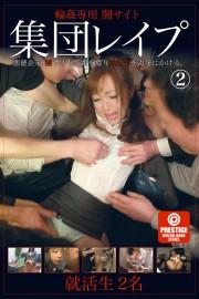 【30%OFF(10/24まで)】輪姦専用 闇サイト 集団レイプ 2