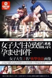 【30%OFF(10/17まで)】犯罪録 女子大生拉致監禁孕ませ事件
