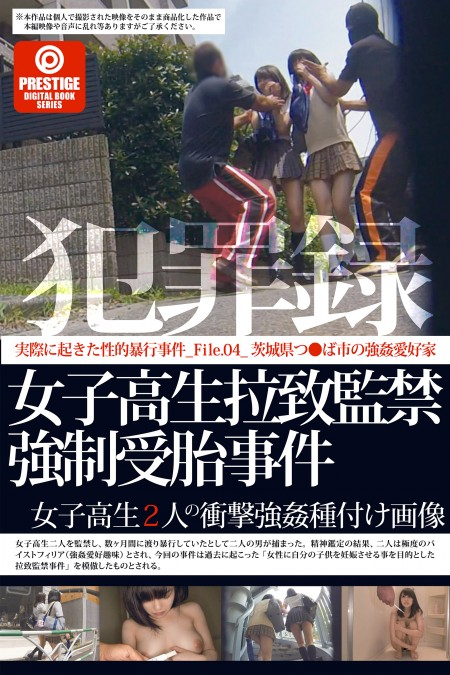 【30%OFF(1/23まで)】犯罪録 女子高生拉致監禁強制受胎事件 File.04