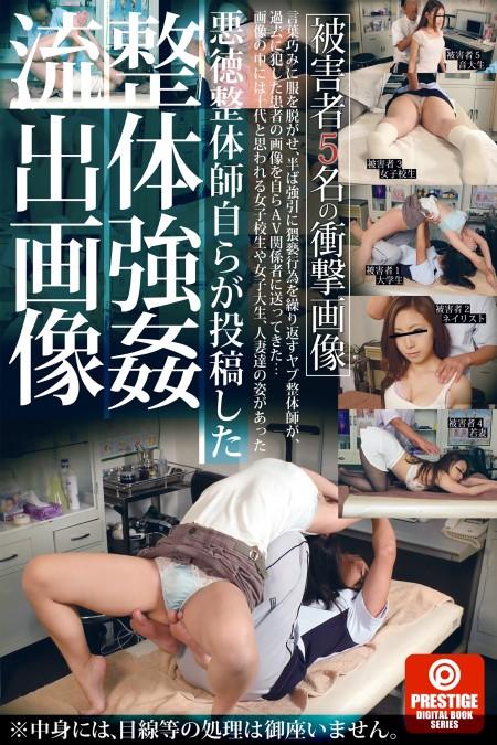 悪徳整体師自らが投稿した整体強姦流出画像