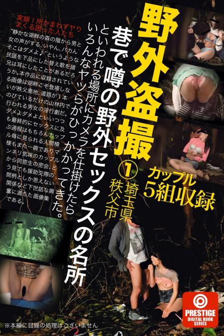 野外盗撮 埼玉県秩父市 巷で噂の野外セックスの名所といわれる場所にカメラを仕掛けたらいろんなヤツらがひっかかってきた。