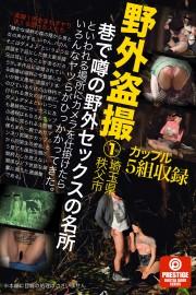 【30%OFF(10/17まで)】野外盗撮 埼玉県秩父市 巷で噂の野外セックスの名所といわれる場所にカメラを仕掛けたらいろんなヤツらがひっかかってきた。