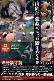 【30%OFF(4/9まで)】山間部 強姦被害者 置き去り事件