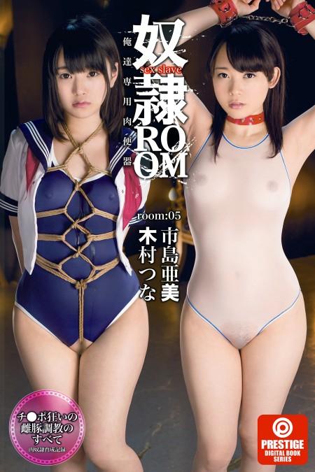 奴隷ROOM room05