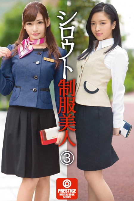 シロウト制服美人3