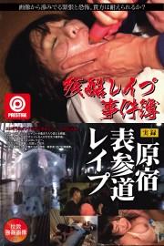 残酷レイプ事件簿/実録原宿.表参道レイプ