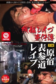 【30%OFF(10/24まで)】残酷レイプ事件簿/実録原宿.表参道レイプ