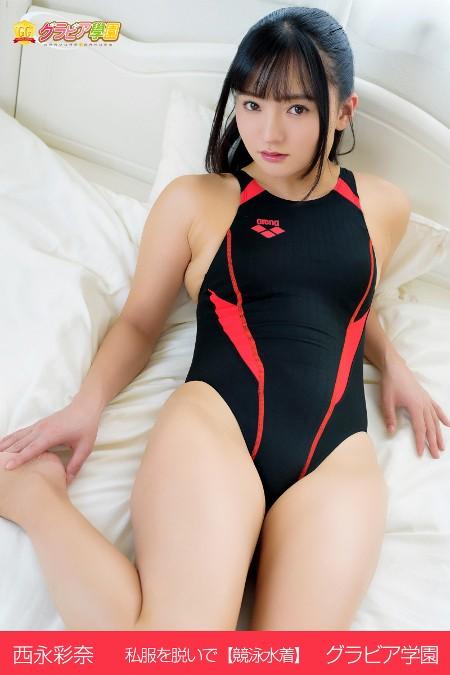 西永彩奈 私服を脱いで【競泳水着】 グラビア学園 表紙画像