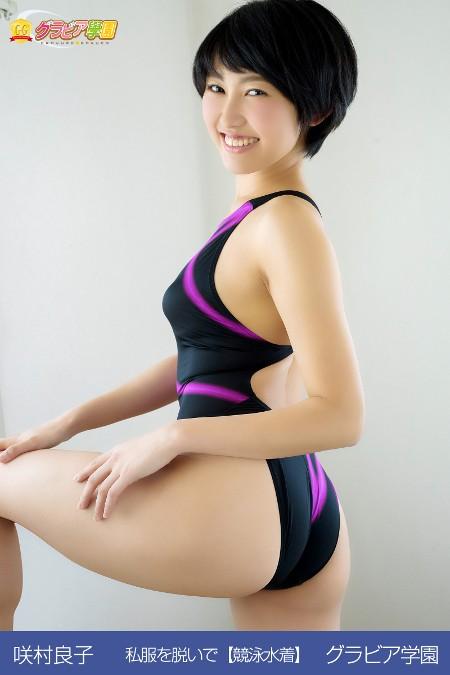 咲村良子 私服を脱いで【競泳水着】 グラビア学園