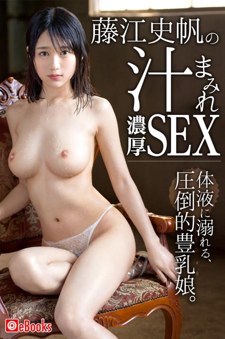 藤江史帆の汁まみれ濃厚SEX