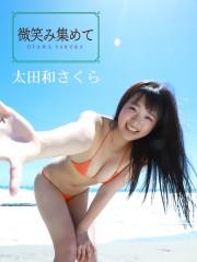 半額8/25マデ)太田和さくらデジタル写真集 微笑み集めて