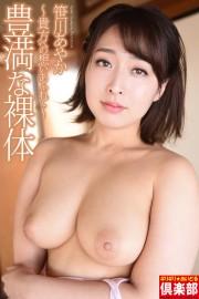 ギリギリ★あいどる倶楽部 「豊満な裸体 ~貴方への想いあふれて~」 笹川あやか 写真集