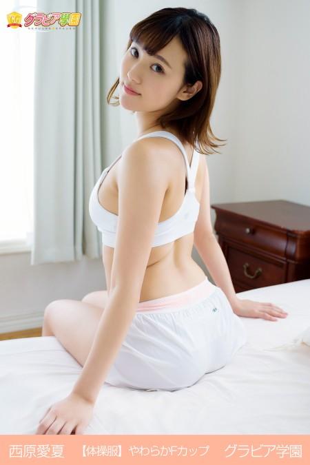 西原愛夏 【体操服】やわらかFカップ グラビア学園