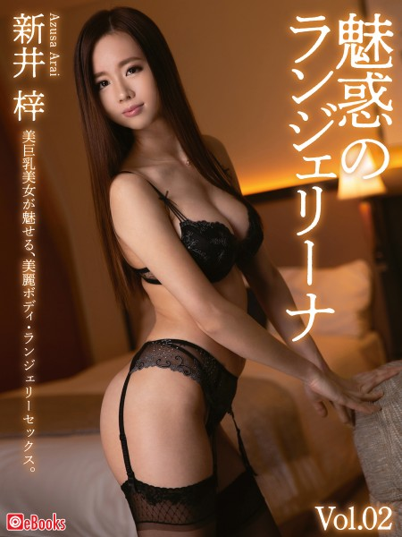 魅惑のランジェリーナVol.2 新井梓