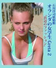 オランダの女学生 Greta15才 2 浜辺のファッション