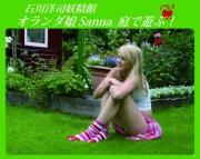 オランダ娘Sanna14才 庭で遊ぶ
