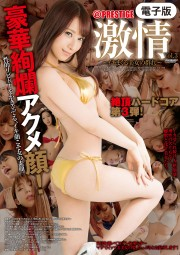 激情 ~イキまくる美女の群れ~Vol3