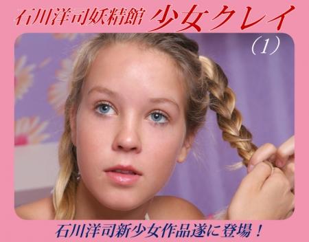 少女クレイ 13才