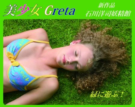 美少女 Greta15才 緑に遊ぶ!