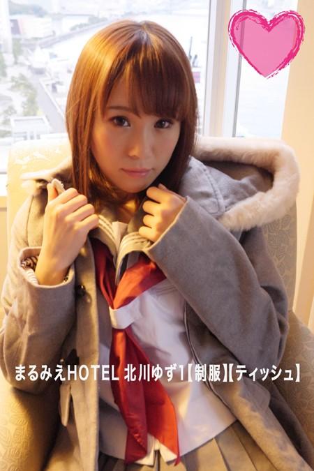 まるみえHOTEL 北川ゆず 1 【制服】【ティッシュ】