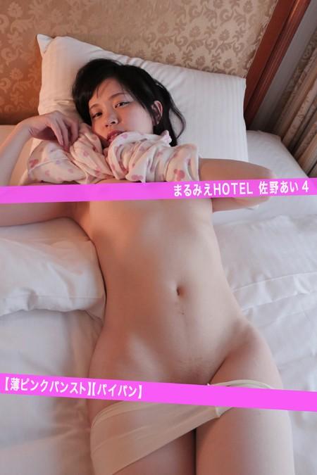 まるみえHOTEL 佐野あい 4 【薄ピンクパンスト】【パイパン】
