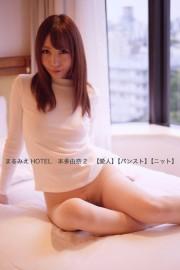 まるみえHOTEL 本多由奈2 【愛人】【パンスト】【ニット】