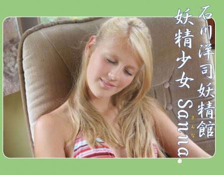 妖精少女Sanna 表紙画像