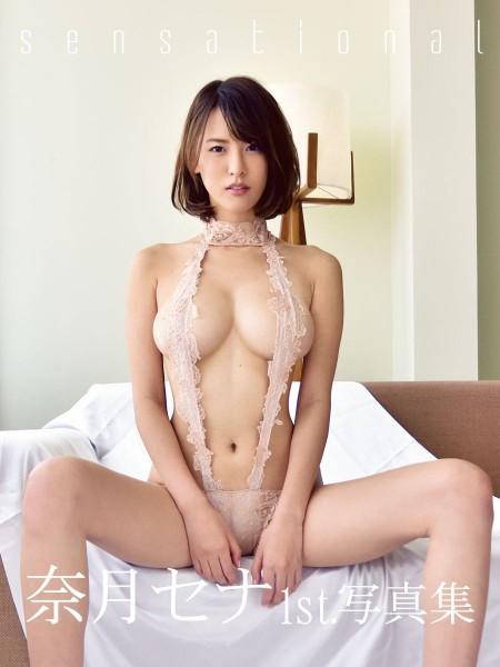 【半額!#5/17マデ】奈月セナ1st.写真集 sensational