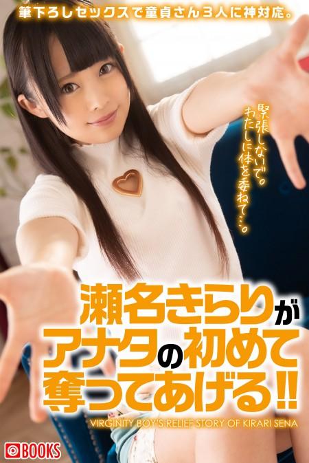 瀬名きらりがアナタの初めて奪ってあげる!!