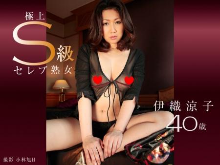 極上S級セレブ熟女 伊織涼子 40歳