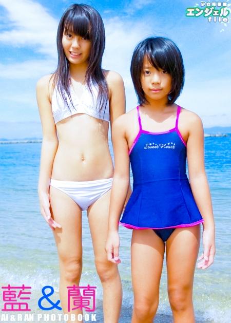 少女画像館 エンジェルfile 『藍&蘭 カップリング写真集 Vol.01』