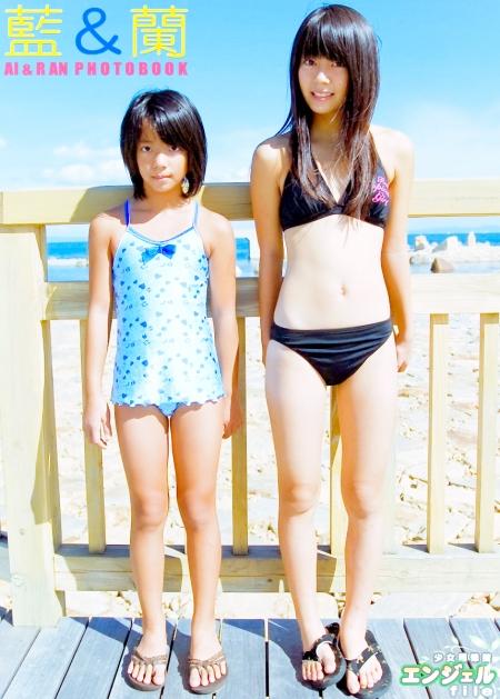 少女画像館 エンジェルfile 『藍&蘭 カップリング写真集 Vol.02』