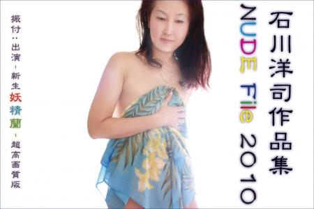 NUDE File2010