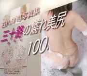 三十路の濡れ美尻100