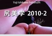 尻美学2010-2