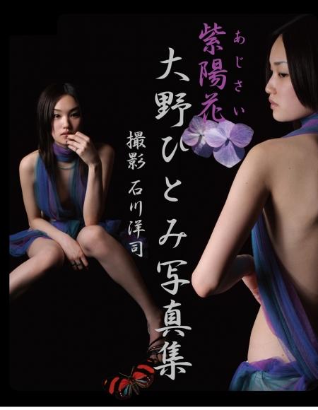 大野ひとみ写真集 紫陽花 表紙画像