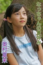 なっちゃんの夏休み 奥村夏未 12歳