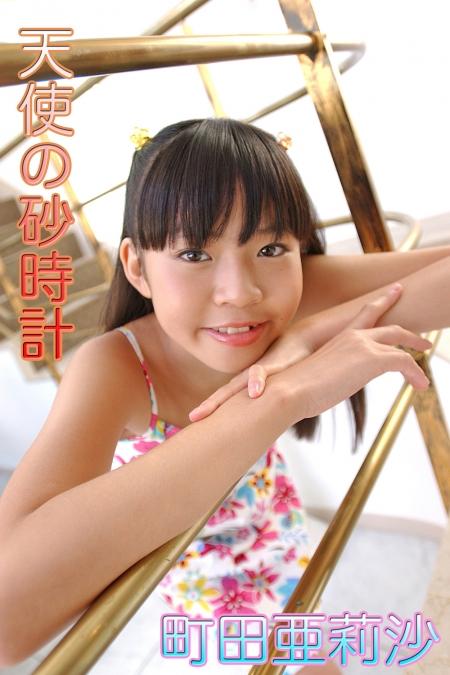 天使の砂時計 町田亜莉沙