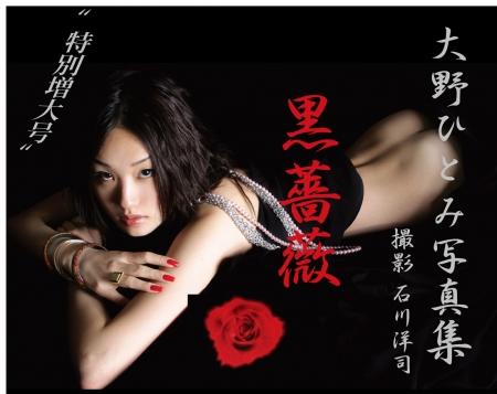 大野ひとみ写真集 黒薔薇